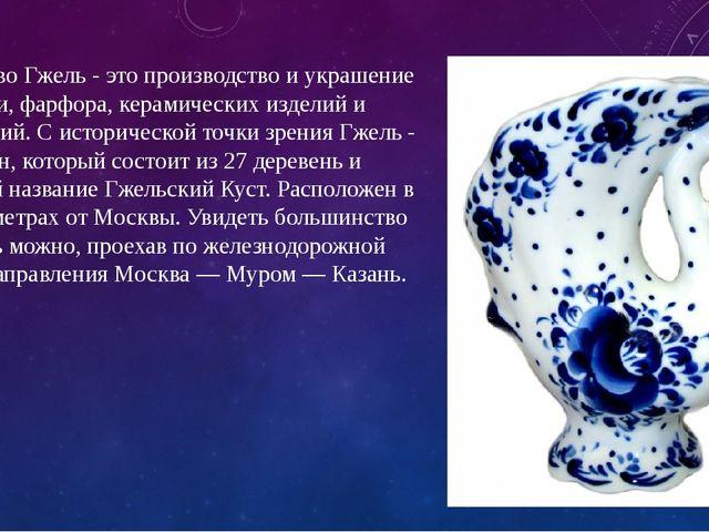 Искусство Гжель - это производство и украшение керамики, фарфора, керамически...