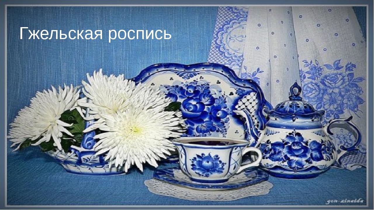 Гжельская роспись Морозова Н.А. Гжельская роспись