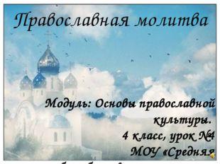 Православная молитва Модуль: Основы православной культуры. 4 класс, урок №4 М