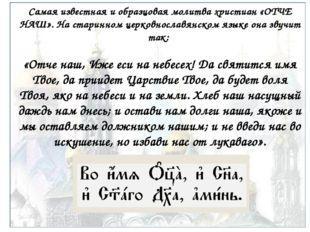 Самая известная и образцовая молитва христиан «ОТЧЕ НАШ». На старинном церков