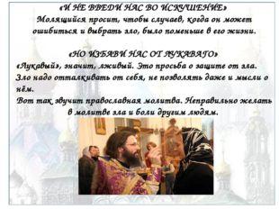 «И НЕ ВВЕДИ НАС ВО ИСКУШЕНИЕ» Молящийся просит, чтобы случаев, когда он может