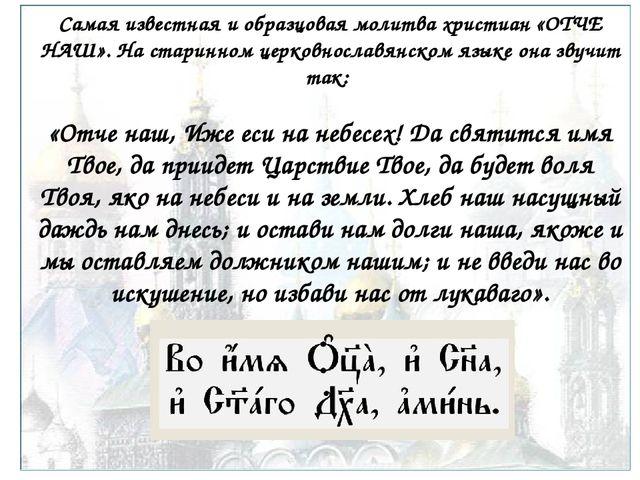 Самая известная и образцовая молитва христиан «ОТЧЕ НАШ». На старинном церков...