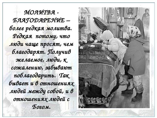 МОЛИТВА - БЛАГОДАРЕНИЕ – более редкая молитва. Редкая потому, что люди чаще п...