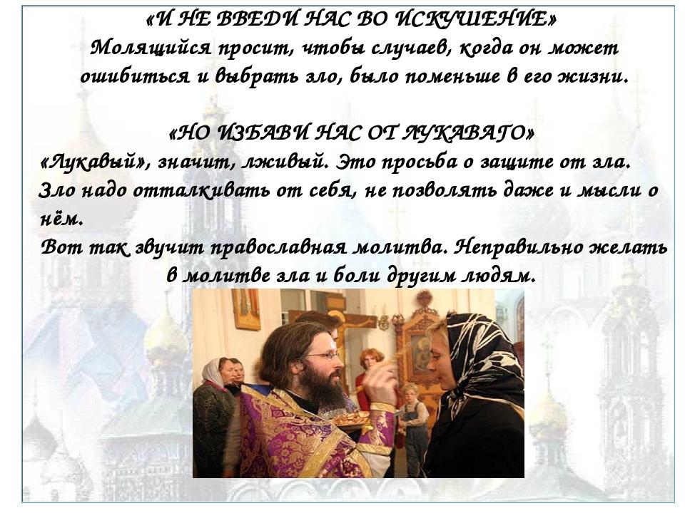 «И НЕ ВВЕДИ НАС ВО ИСКУШЕНИЕ» Молящийся просит, чтобы случаев, когда он может...