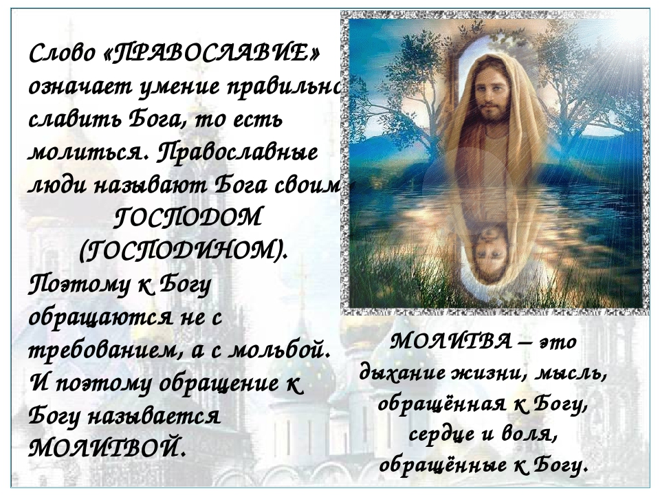 Слово «ПРАВОСЛАВИЕ» означает умение правильно славить Бога, то есть молиться....