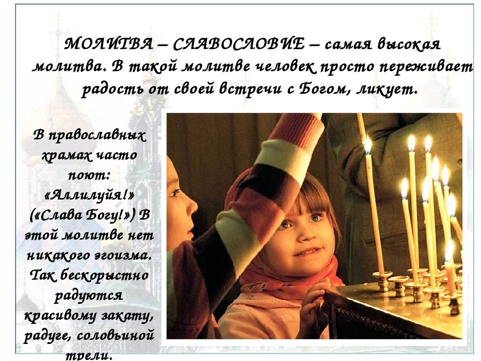 МОЛИТВА – СЛАВОСЛОВИЕ – самая высокая молитва. В такой молитве человек просто...