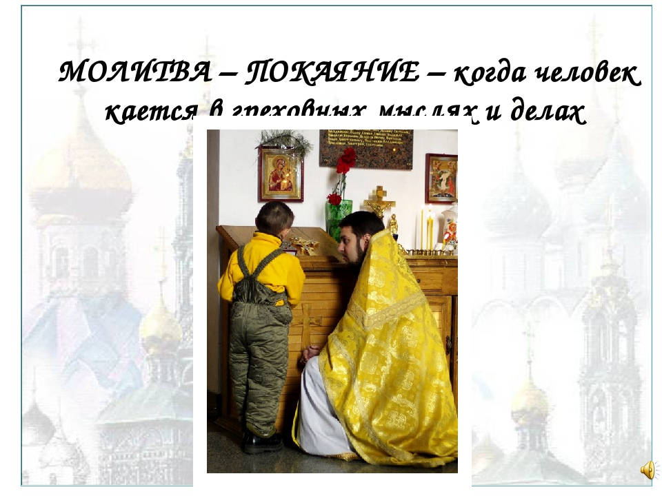МОЛИТВА – ПОКАЯНИЕ – когда человек кается в греховных мыслях и делах