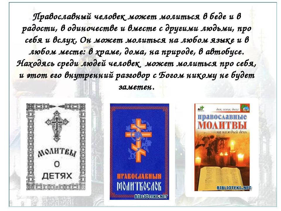 Православный человек может молиться в беде и в радости, в одиночестве и вмест...