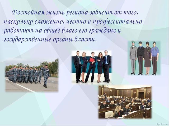 Достойная жизнь региона зависит от того, насколько слаженно, честно и профес...