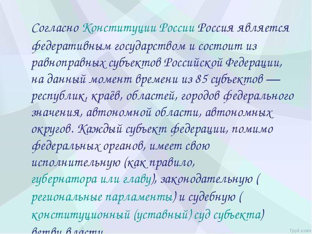 СогласноКонституции РоссииРоссия является федеративным государством и сост...