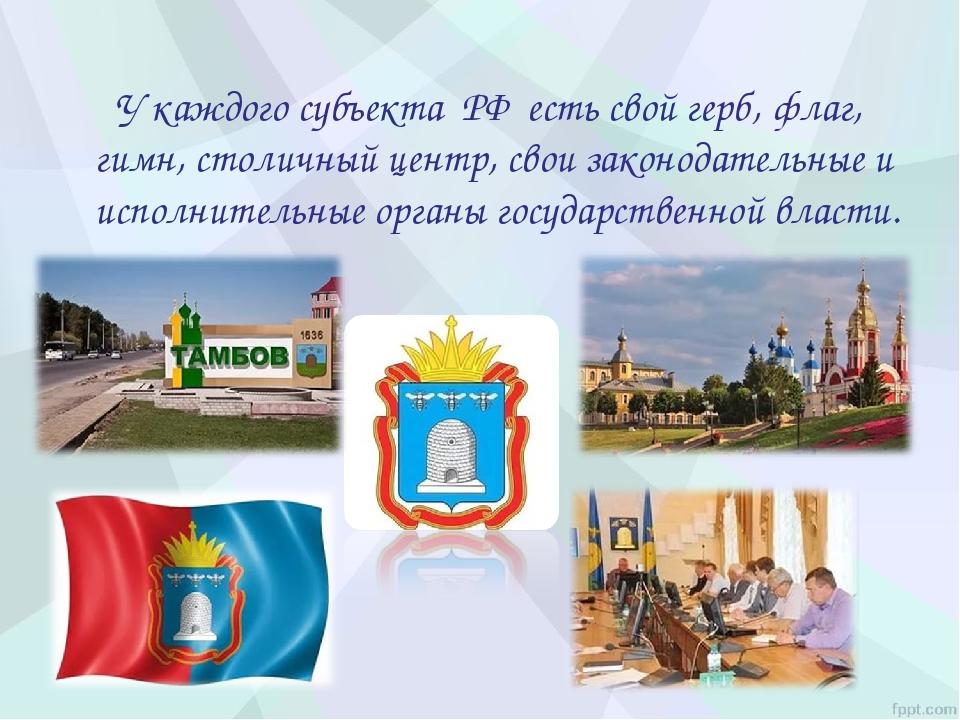 У каждого субъекта РФ есть свой герб, флаг, гимн, столичный центр, свои зако...