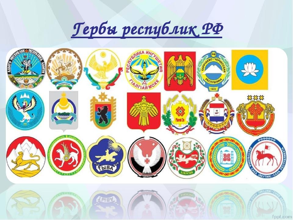 Гербы республик РФ