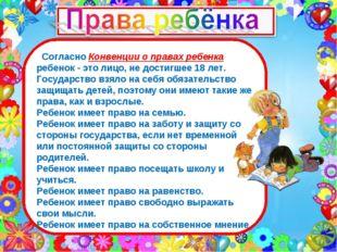 Согласно Конвенции о правах ребенка ребенок - это лицо, не достигшее 18 лет.