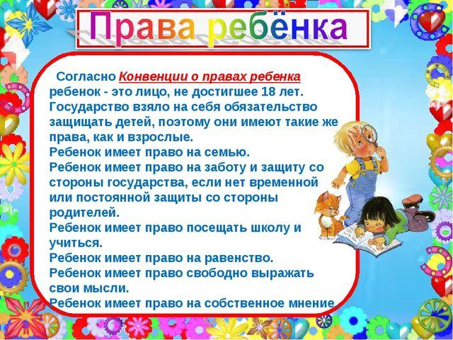 Согласно Конвенции о правах ребенка ребенок - это лицо, не достигшее 18 лет....