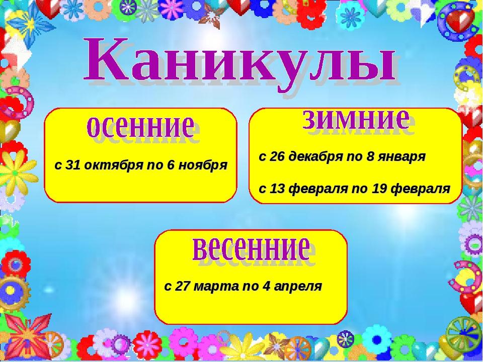 с 26 декабря по 8 января с 13 февраля по 19 февраля с 27 марта по 4 апреля с...