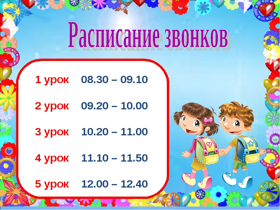 8 1 урок 08.30 – 09.10 2 урок 09.20 – 10.00 3 урок 10.20 – 11.00 4 урок 11.10...