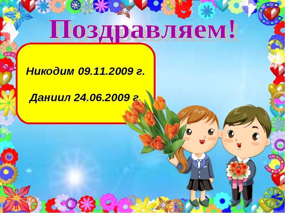 Никодим 09.11.2009 г. Даниил 24.06.2009 г.