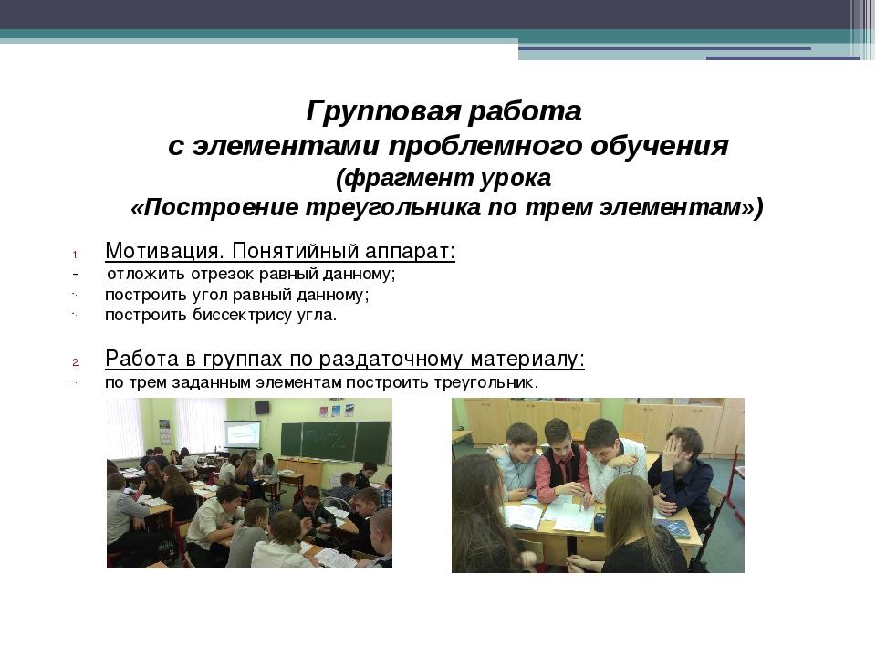 Групповая работа с элементами проблемного обучения (фрагмент урока «Построени...