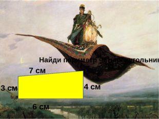 Найди периметр четырёхугольника 3 см 7 см 4 см 6 см Ekaterina050466