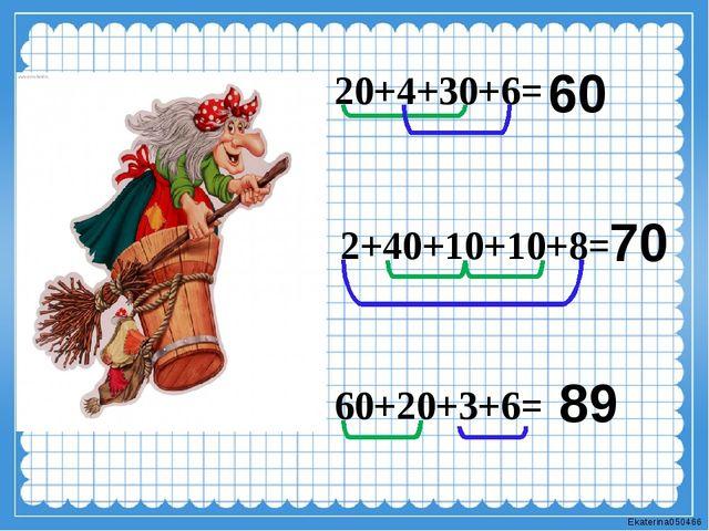 20+4+30+6= 2+40+10+10+8= 60+20+3+6= 60 70 89 Ekaterina050466