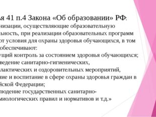 статья 41 п.4 Закона «Об образовании» РФ: «Организации, осуществляющие образо