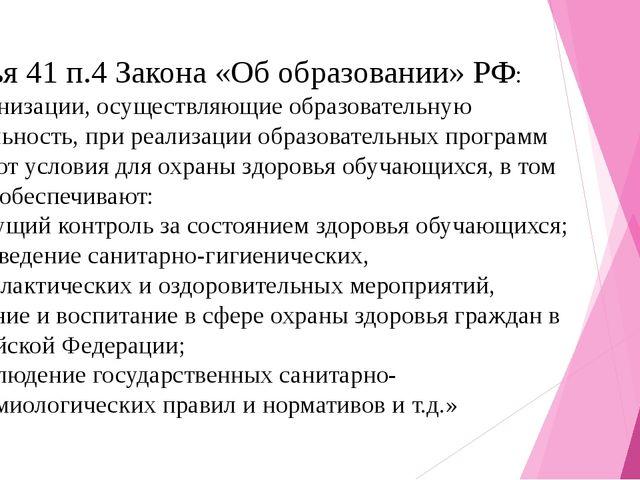 статья 41 п.4 Закона «Об образовании» РФ: «Организации, осуществляющие образо...