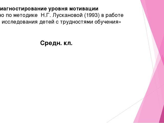 Диагностирование уровня мотивации проведено по методике Н.Г. Лускановой (199...