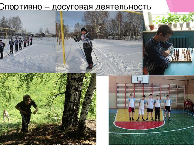 Спортивно – досуговая деятельность