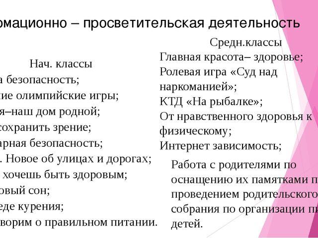 Информационно – просветительская деятельность Нач. классы Наша безопасность;...