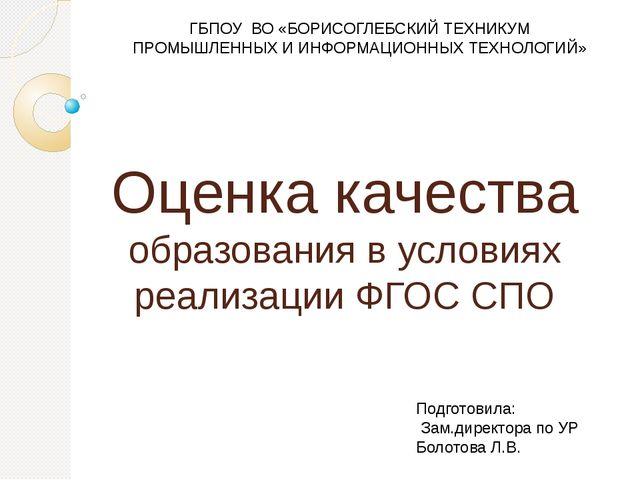 Оценка качества образования в условиях реализации ФГОС СПО Подготовила: Зам.д...