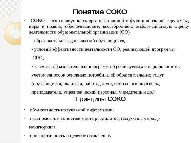 Понятие СОКО СОКО – это совокупность организационной и функциональной структу...