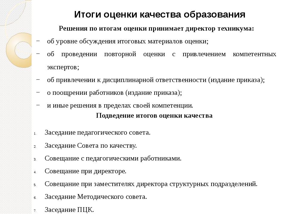 Итоги оценки качества образования Заседание педагогического совета. Заседание...