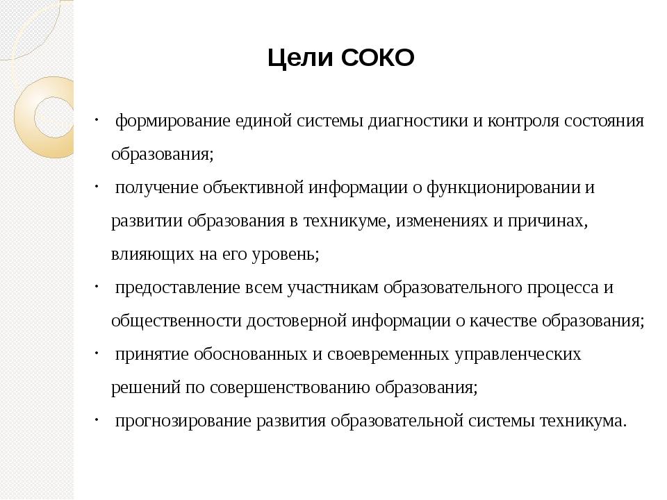 Цели СОКО формирование единой системы диагностики и контроля состояния образо...