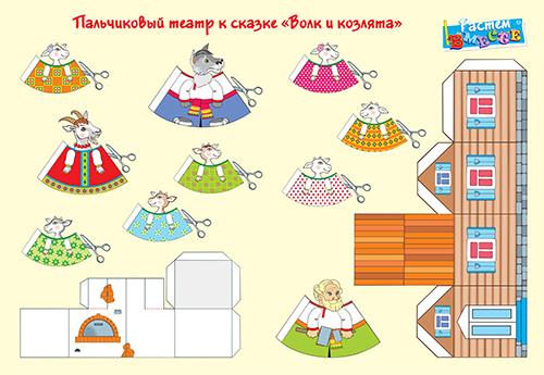Настольный театр в детском саду своими руками шаблоны