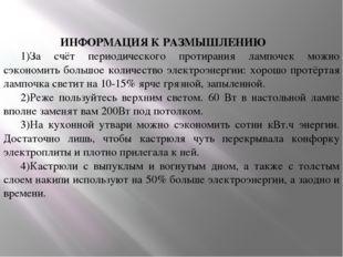 ИНФОРМАЦИЯ К РАЗМЫШЛЕНИЮ 1)За счёт периодического протирания лампочек можно