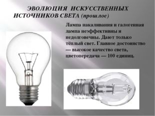 ЭВОЛЮЦИЯ ИСКУССТВЕННЫХ ИСТОЧНИКОВ СВЕТА (прошлое) Лампа накаливания и галоге