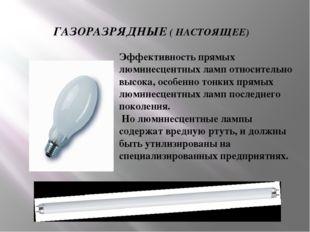 ГАЗОРАЗРЯДНЫЕ ( НАСТОЯЩЕЕ) Эффективность прямых люминесцентных ламп относител