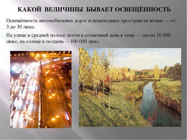 КАКОЙ ВЕЛИЧИНЫ БЫВАЕТ ОСВЕЩЁННОСТЬ Освещённость автомобильных дорог и пешеход...