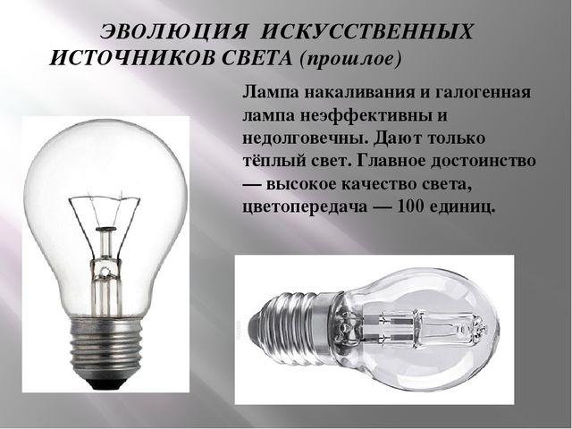 ЭВОЛЮЦИЯ ИСКУССТВЕННЫХ ИСТОЧНИКОВ СВЕТА (прошлое) Лампа накаливания и галоге...
