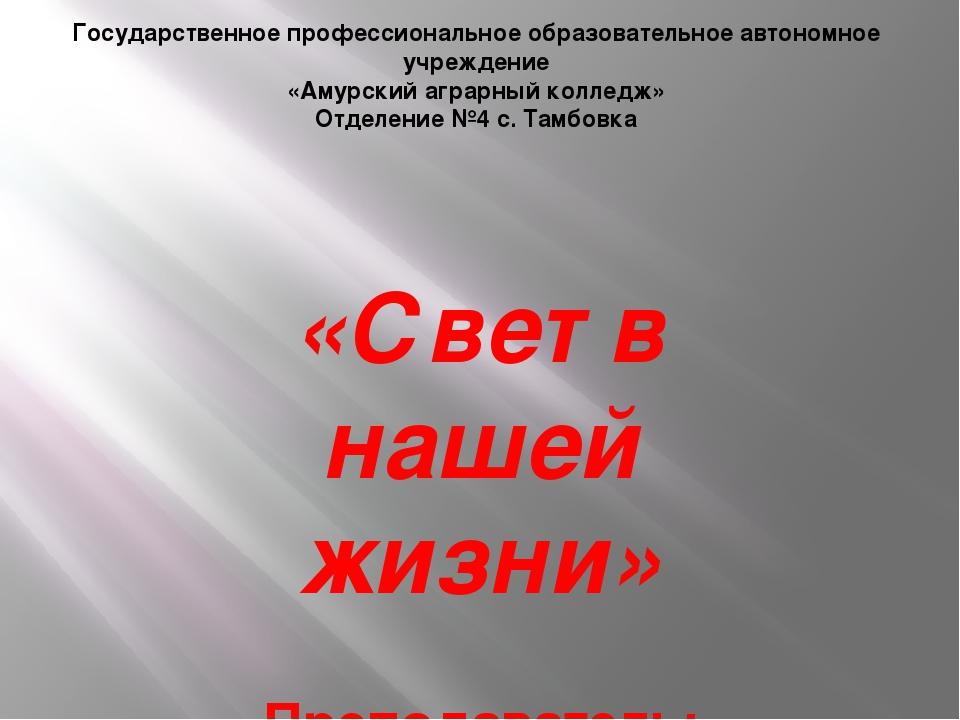 Государственное профессиональное образовательное автономное учреждение «Амурс...
