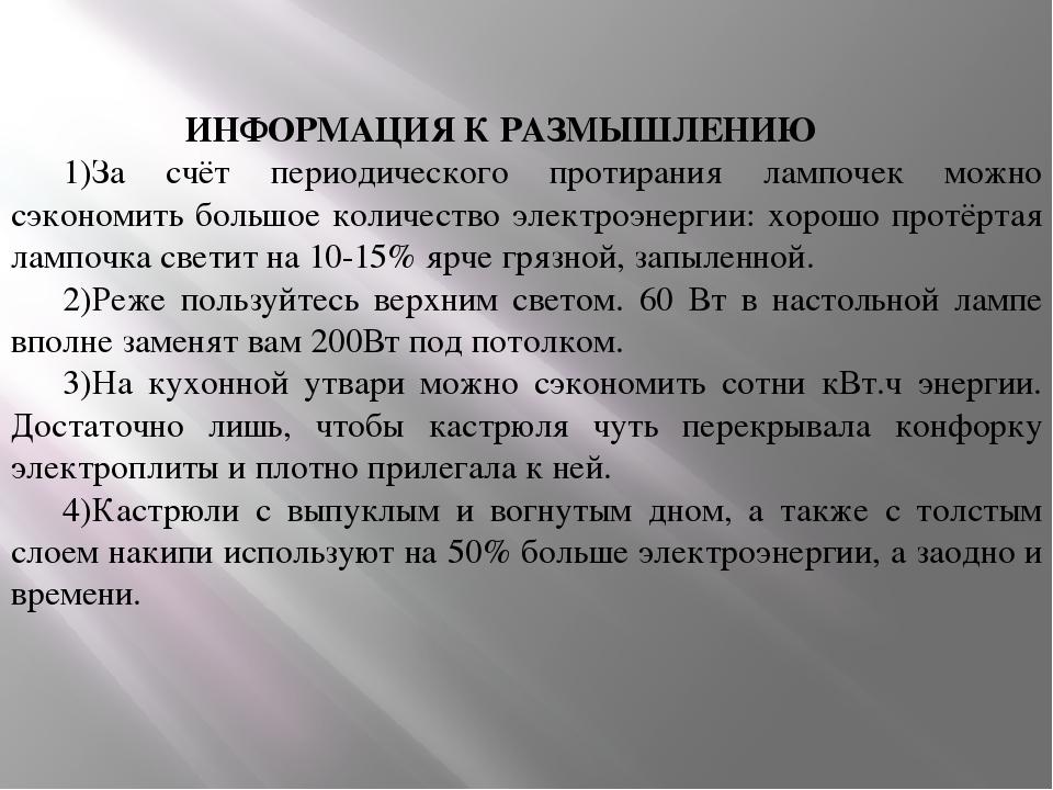 ИНФОРМАЦИЯ К РАЗМЫШЛЕНИЮ 1)За счёт периодического протирания лампочек можно...