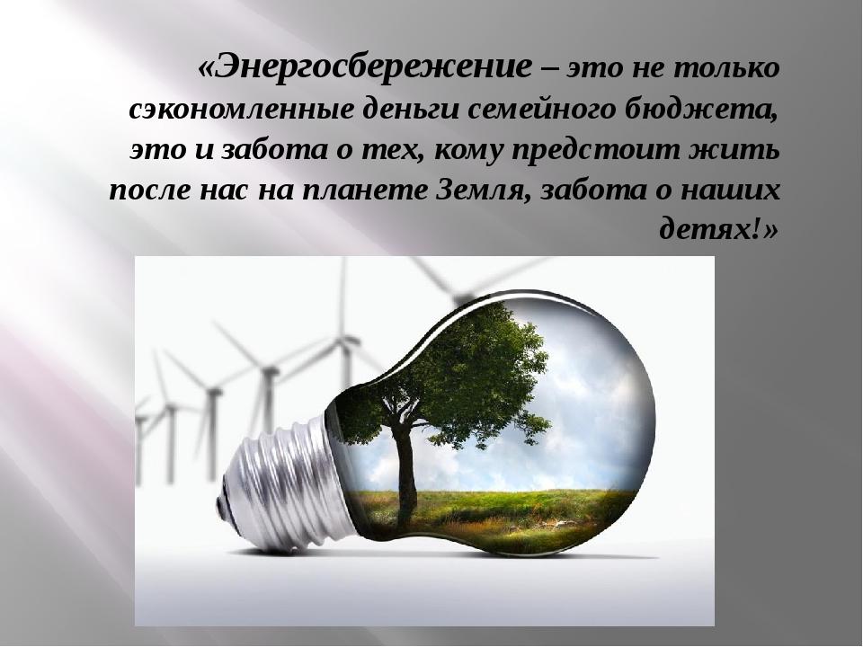 «Энергосбережение – это не только сэкономленные деньги семейного бюджета, это...