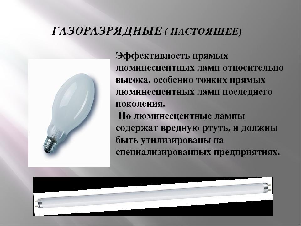ГАЗОРАЗРЯДНЫЕ ( НАСТОЯЩЕЕ) Эффективность прямых люминесцентных ламп относител...
