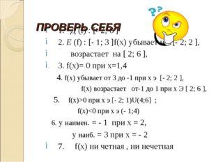 1. Д (f) : [- 2; 6 ] 2. Е (f) : [- 1; 3 ]f(x) убывает на [- 2; 2 ], возрастае