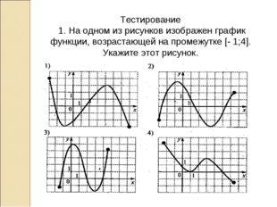 Тестирование 1. На одном из рисунков изображен график функции, возрастающей н