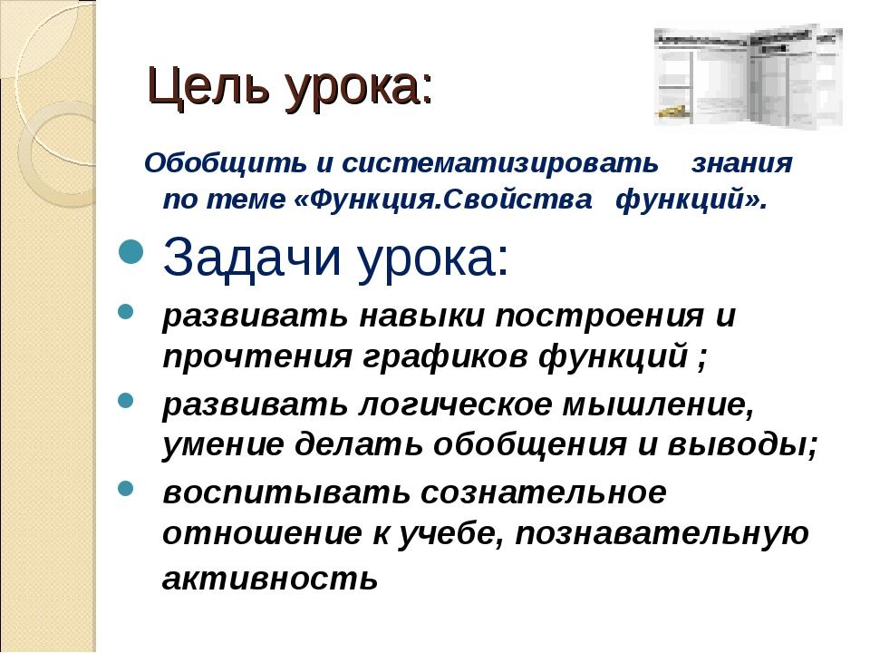 Цель урока: Обобщить и систематизировать знания по теме «Функция.Свойства фун...
