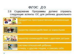 ФГОС ДО 2.8 Содержание Программы должно отражать следующие аспекты ОС для реб