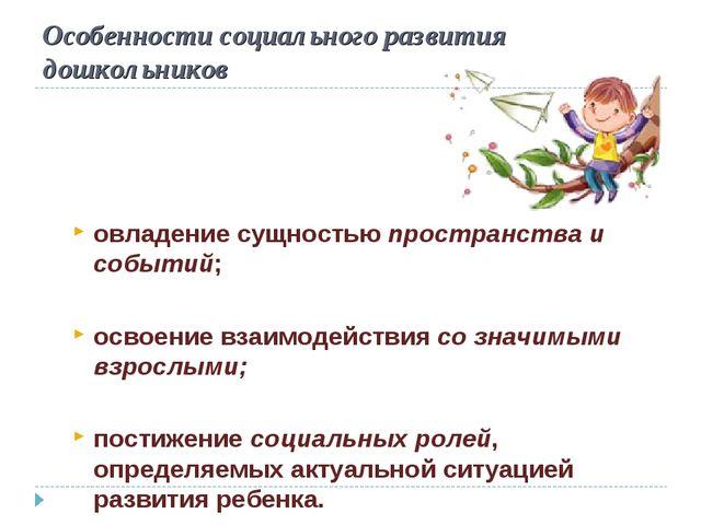 Особенности социального развития дошкольников овладение сущностьюпространств...