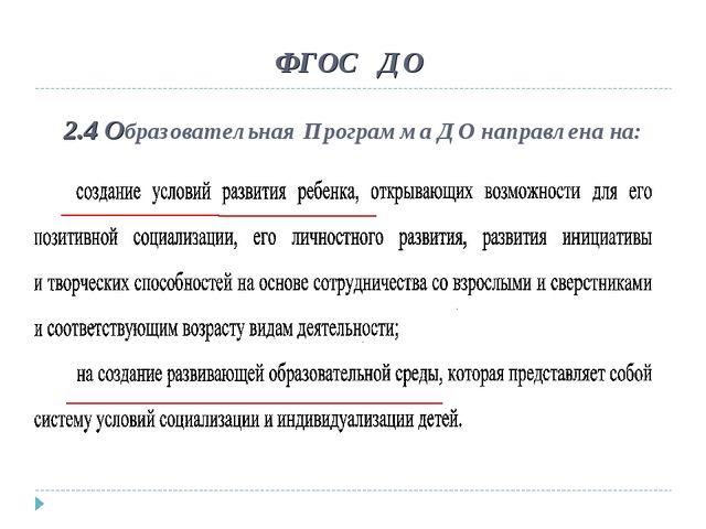 ФГОС ДО 2.4 Образовательная Программа ДО направлена на: