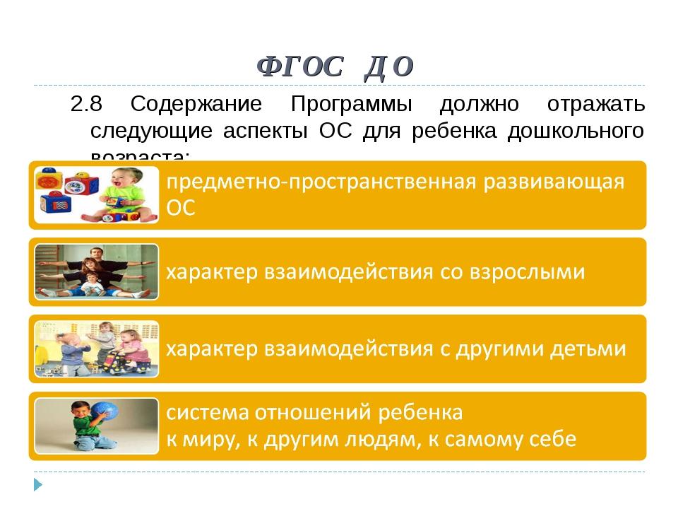 ФГОС ДО 2.8 Содержание Программы должно отражать следующие аспекты ОС для реб...